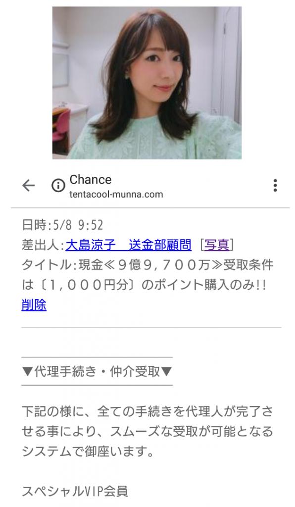 詐欺出会い系サイトのチャンス(chance)サクラの大島涼子 送金部顧問