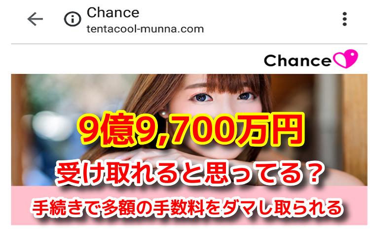 詐欺出会い系サイトのチャンス(chance)