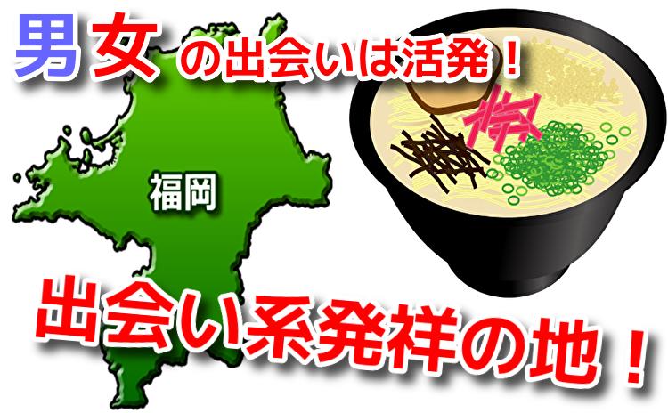 福岡県内の出会い