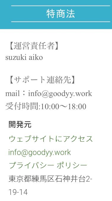 出会い系アプリのグッディ(Goody)運営会社
