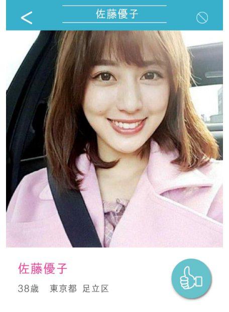出会い系アプリグッディサクラの佐藤優子
