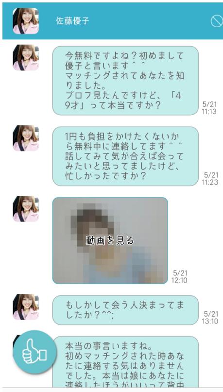 出会い系アプリグッディサクラの佐藤優子からのメッセージの詳細