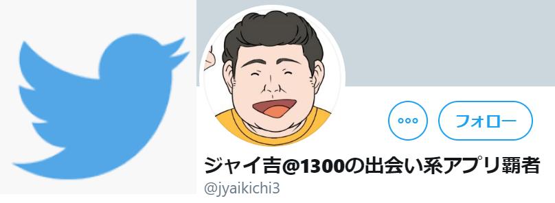 管理人ジャイ吉のTwitter