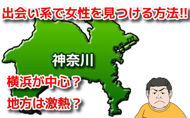 神奈川県内で出会い系を使いエッチな女性を見つける方法!
