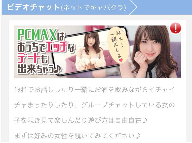 PCMAXのビデオチャット機能