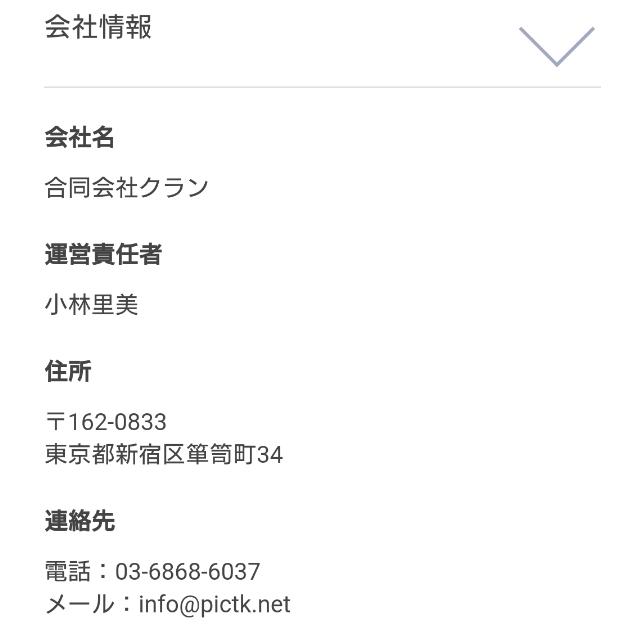 PickTalk-出会いマッチングアプリの運営会社