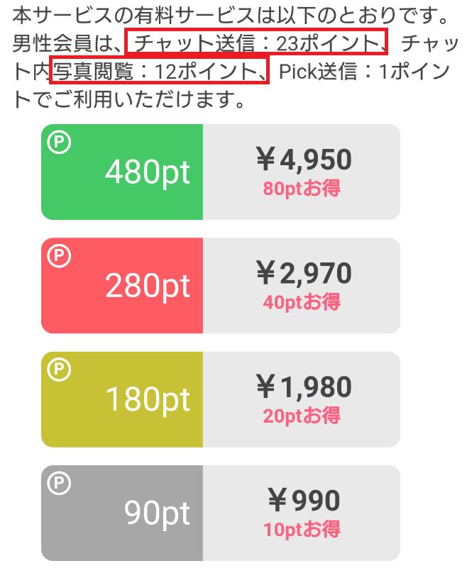 PickTalk-出会いマッチングアプリの料金