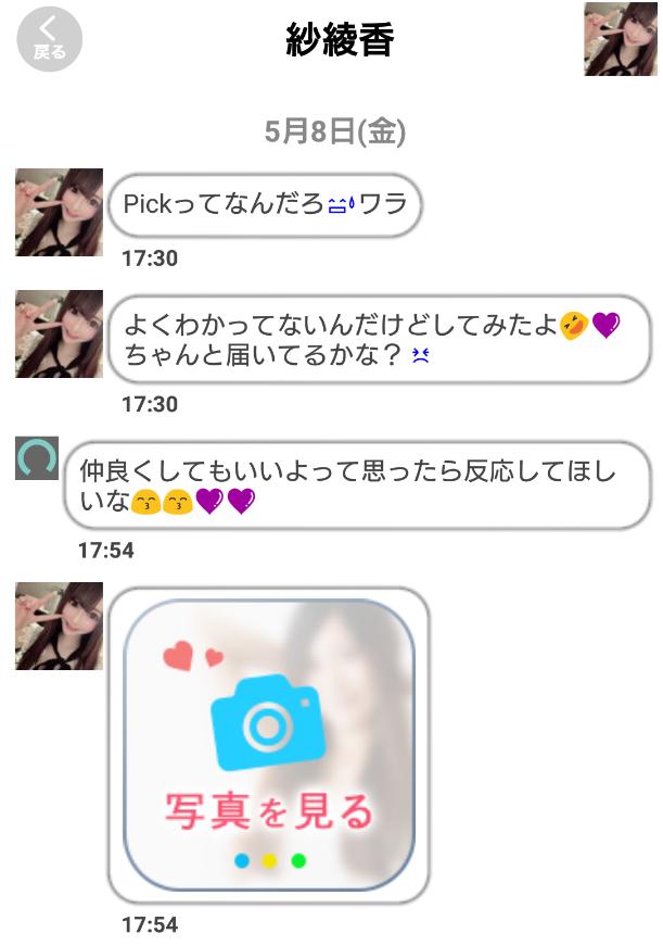 PickTalk-出会いマッチングアプリサクラの紗綾香