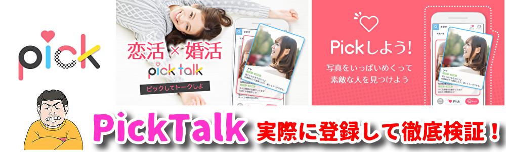 PickTalk-出会いマッチングアプリ