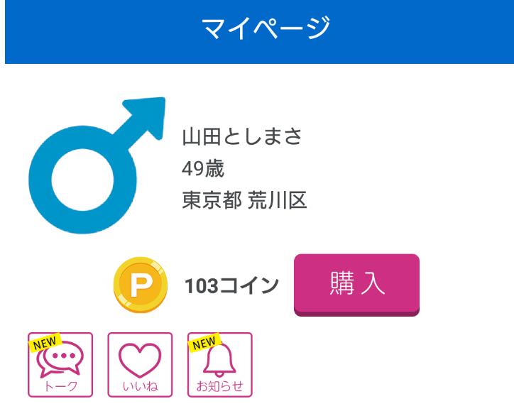 悪質出会い系アプリ「ぴったんこ」会員登録