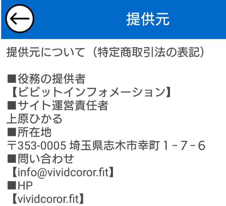 悪質出会い系アプリ「ぴったんこ」運営会社