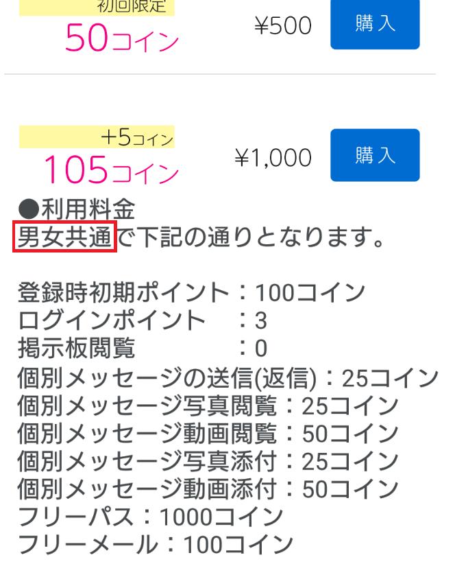 悪質出会い系アプリ「ぴったんこ」料金体系