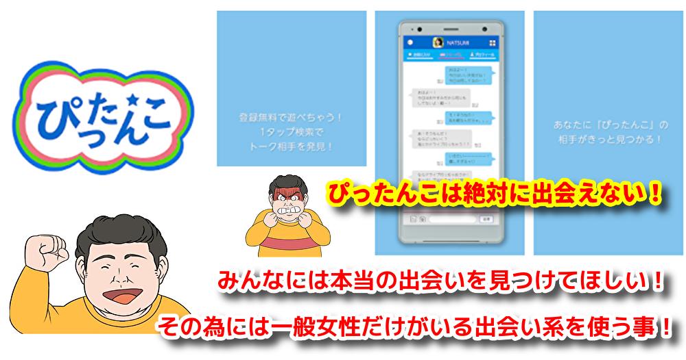 出会い系アプリ「ぴったんこ」のまとめ