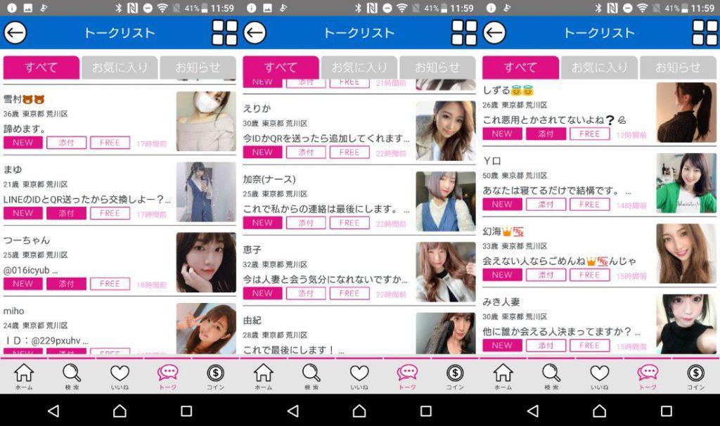 悪質出会い系アプリ「ぴったんこ」サクラ一覧