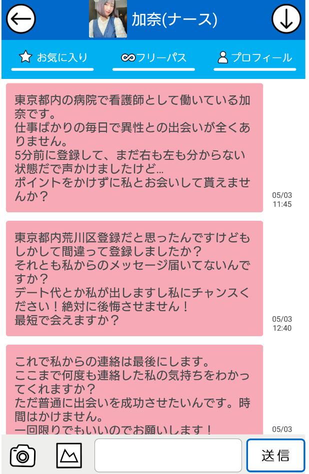 悪質出会い系アプリ「ぴったんこ」サクラの加奈(ナース)