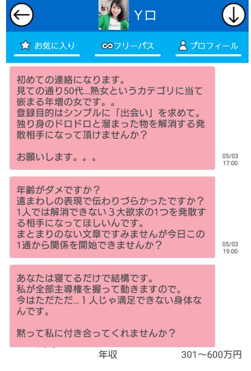 悪質出会い系アプリ「ぴったんこ」サクラのY口