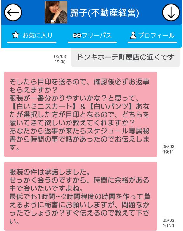 悪質出会い系アプリ「ぴったんこ」サクラの麗子(不動産経営)