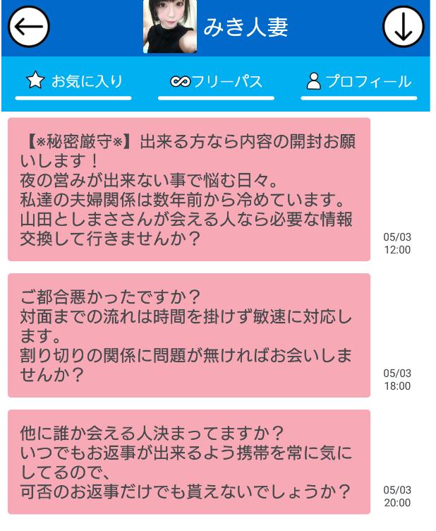 悪質出会い系アプリ「ぴったんこ」サクラのみき人妻