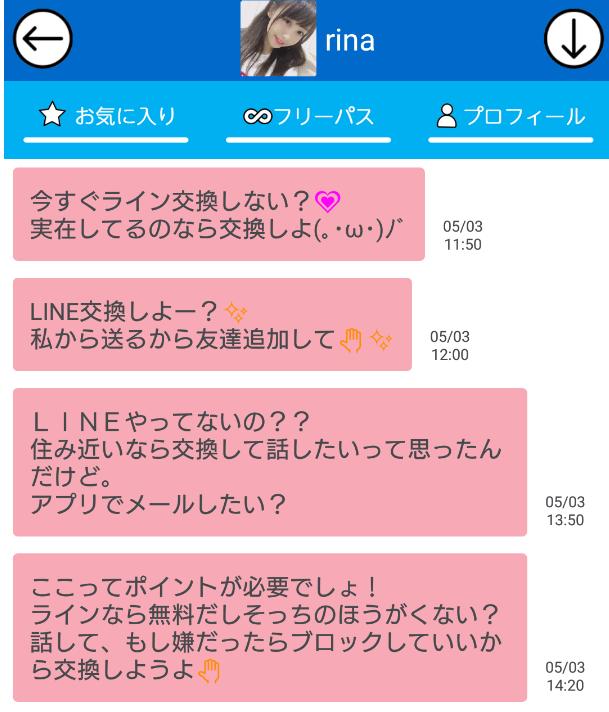 悪質出会い系アプリ「ぴったんこ」サクラのrina