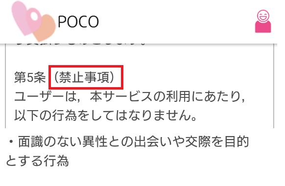 出会い探しPOCO カンタン登録で今すぐ友達探しの利用規約