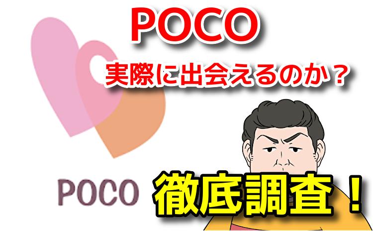 出会い探しPOCO カンタン登録で今すぐ友達探し