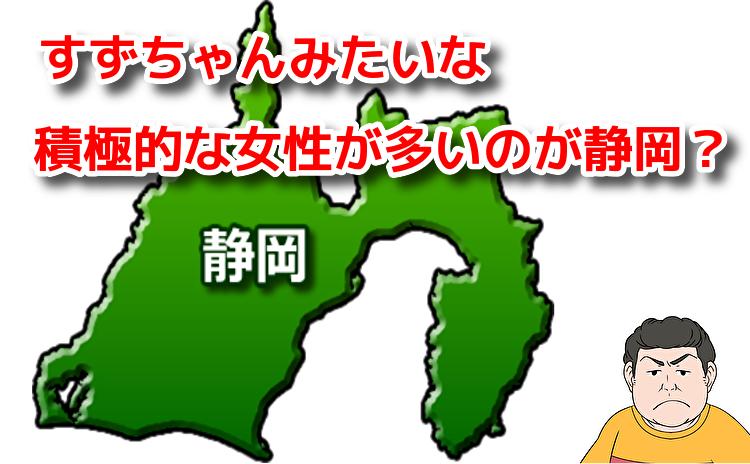 静岡県での出会い