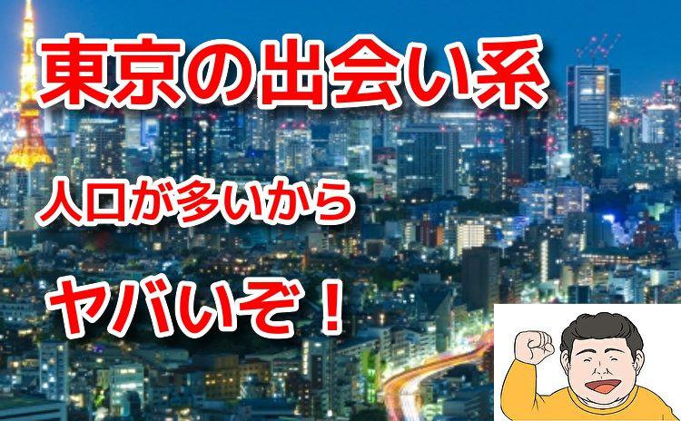 東京の出会い