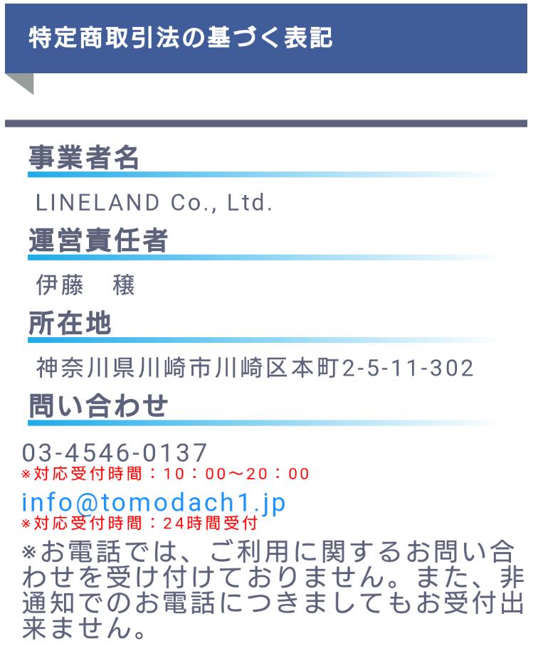 詐欺出会い系サイト、LINELANDが運営する友達運営者