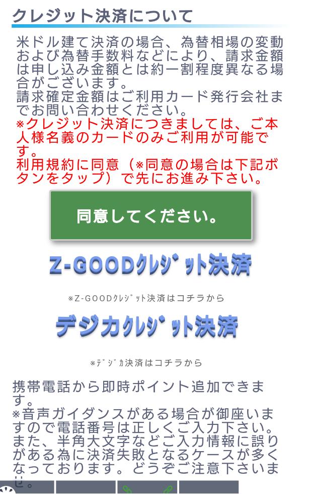詐欺出会い系サイト、LINELANDが運営する友達唯からの誘いクレジットカード決済