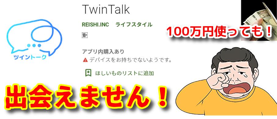 ツイントーク(TwinTalk)は出会えない