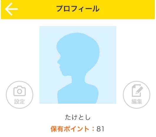アナフレ - 即会い出会い系アプリ(アナログのフレンド探しで今すぐマッチング)プロフィール