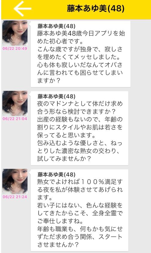 アナフレ - 即会い出会い系アプリ(アナログのフレンド探しで今すぐマッチング)サクラの藤本あゆ美