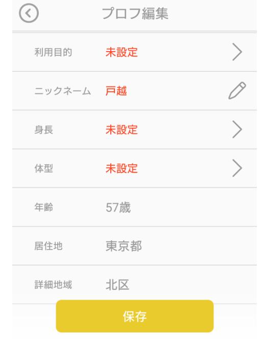 トークアプリ「ひまックス」会員登録