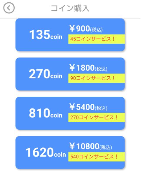 トークアプリ「ひまックス」料金