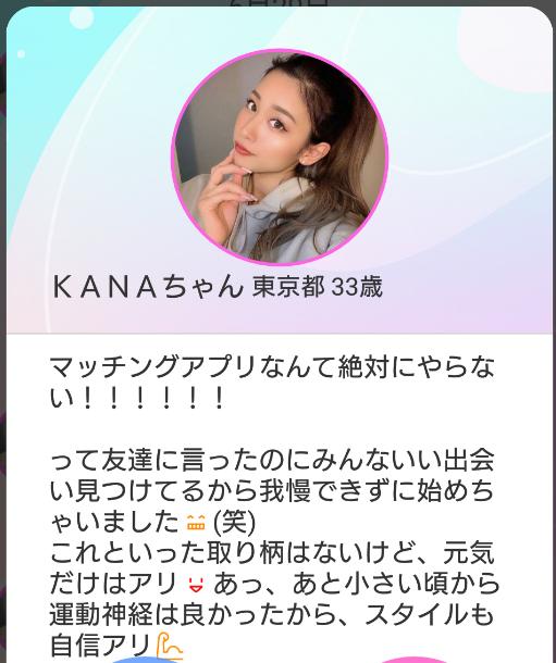 トークアプリ「ひまックス」サクラのKANAちゃん