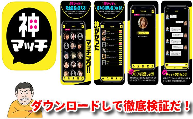 神マッチ - 理想の出会い系チャットアプリ(近所で即会いフレンド探し)