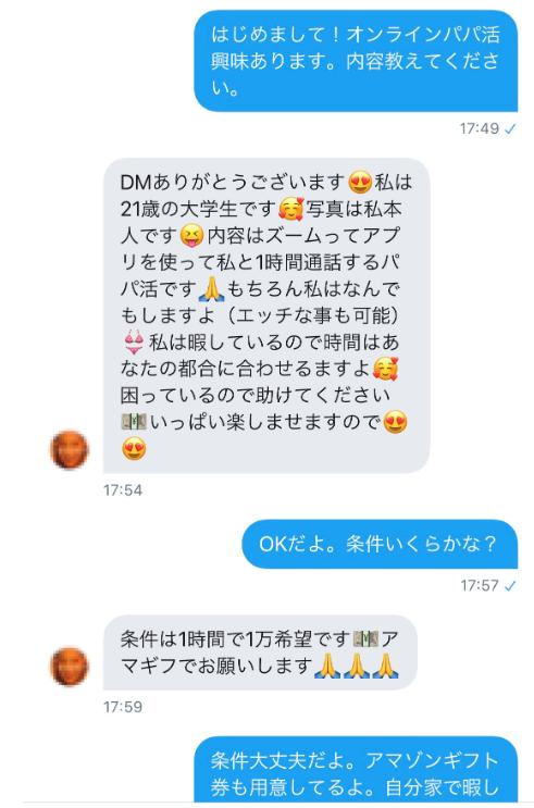Twitterでのオンラインパパ活