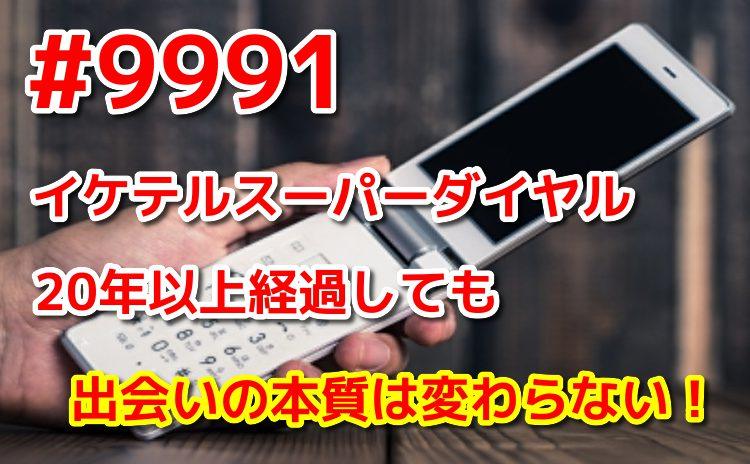 イケテルスーパーダイヤル