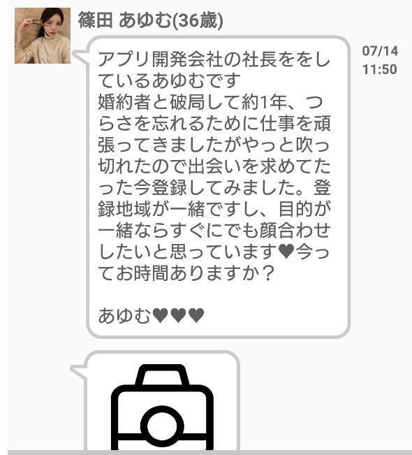 ワクワクハッピーサクラの篠田あゆむ