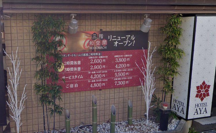 HOTEL彩