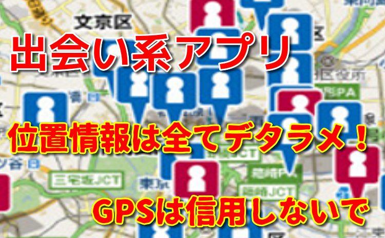 出会い系アプリのGPS
