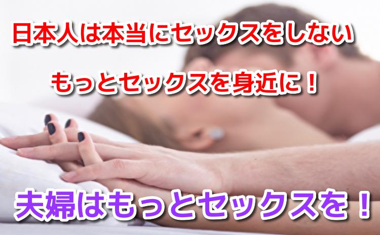 日本人のセックスレス