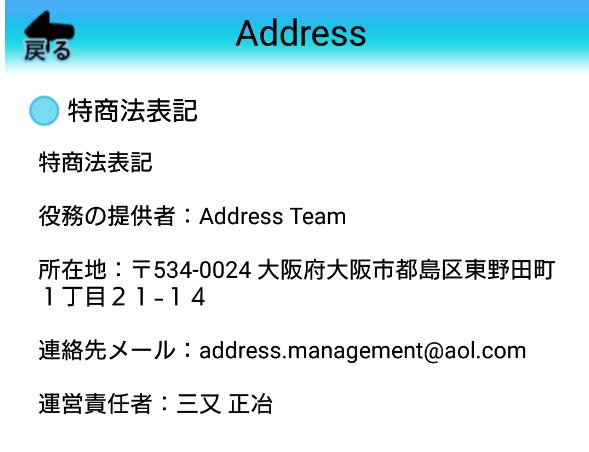 Address-ローカルコミュニティ-の運営会社