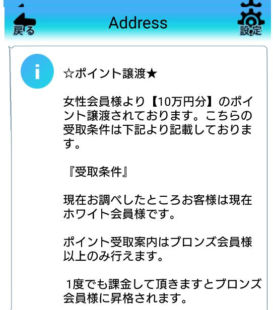 アドレス(Address)の運営からのメッセージ