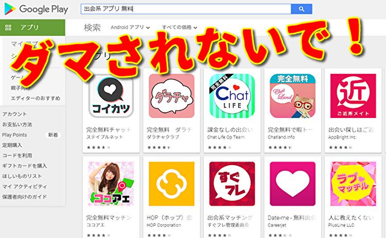 googleplay悪質出会い系アプリ