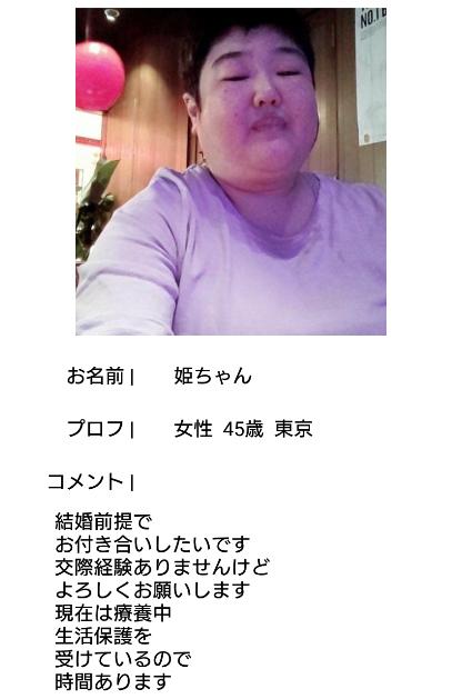 熟年サーチ-中高年、おすすめ「無料登録」SNS-彼氏、彼女、恋愛、トークアプリサクラの姫ちゃん