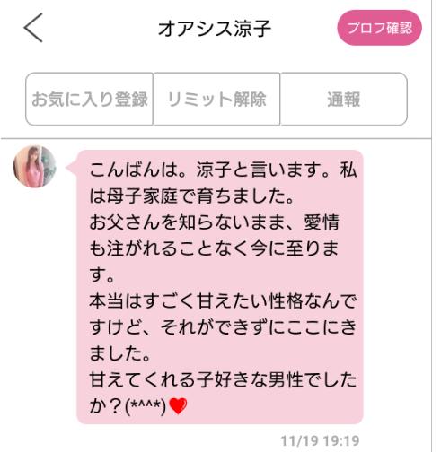人に教えたくないマッチングアプリ-ラブマッチルのサクラオアシス涼子