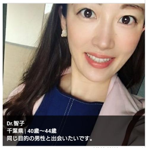 人に教えたくないマッチングアプリ-ラブマッチルのサクラのドクター智子