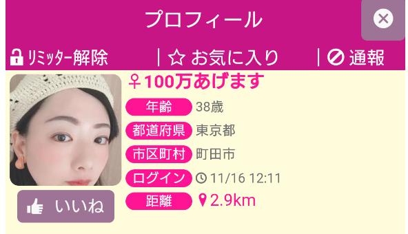 詐欺出会い系アプリ「ミラクルトーク」サクラの100万円あげます