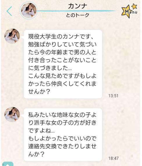 出会い系アプリ「もしも-夢を叶えるSNS-」サクラのカンナ